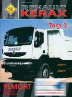 Renault Kerax (Рено Керакс). Руководство по ремонту, инструкция по эксплуатации. Модели,  оборудованные дизельными двигателями. Том 1