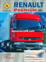 Renault Premium (Рено Премиум). Руководство по ремонту, инструкция по эксплуатации. Модели с 1997 года выпуска, оборудованные дизельными двигателями.