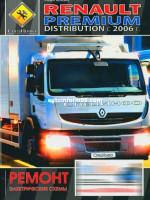 Renault Premium DXi7 (Рено Премиум ДХи7). Инструкция по эксплуатации, техническое обслуживание. Модели с 2006 года, оборудованные дизельными двигателями