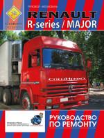 Renault Major / R-series (Рено Мажор / Серии Р). Руководство по ремонту, инструкция по эксплуатации, техническое обслуживание. Модели с 1980 года выпуска, оборудованные дизельными двигателями