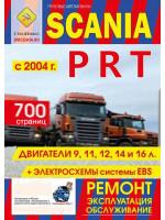 Scania P / R / T (Скания П  / Р / Т). Руководство по ремонту, инструкция по эксплуатации и техническому обслуживанию. Модели с 2004  года выпуска, оборудованные дизельными двигателями.