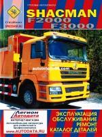 Инструкция по эксплуатации и техническое обслуживание грузовых автомобилей Shacman F2000 / F3000. Каталог деталей