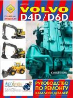Двигатели Volvo D4D / D6D (Вольво Д4Д / Д6Д). Устройство, руководство по ремонту, техническое обслуживание, инструкция по эксплуатации