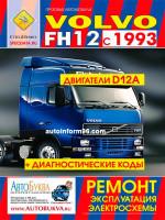 Volvo FH12 (Вольво ФАш12). Руководство по ремонту, инструкция по эксплуатации. Модели с 1993 года выпуска, оборудованные дизельными двигателями