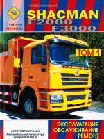 Инструкция по эксплуатации и техническое обслуживание грузовых автомобилей Shacman F2000 / F3000. (Том 1)