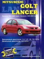 Mitsubishi Colt / Lancer (Мицубиси Кольт / Лансер). Руководство по ремонту. Модели с 1991 по 2004 год выпуска, оборудованные бензиновыми и дизельными двигателями