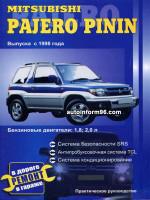 Mitsubishi Pajero Pinin (Мицубиси Паджеро Пинин). Руководство по ремонту, инструкция по эксплуатации. Модели с 1998 года выпуска, оборудованные бензиновыми двигателями