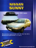Nissan Sunny (Ниссан Санни). Руководство по ремонту. Модели с 1986 по 1993 год выпуска, оборудованные бензиновыми и дизельными двигателями
