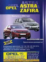 Opel Astra H / Zafira B (Опель Астра Н / Зафира Б). Руководство по ремонту. Модели с 2004 года выпуска, оборудованные бензиновыми и дизельными двигателями