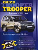 Isuzu Trooper (Исузу Трупер). Руководство по ремонту. Модели с 1999 года выпуска, оборудованные бензиновыми двигателями