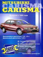 Mitsubishi Carisma (Мицубиси Каризма). Руководство по ремонту. Модели с 1995 года выпуска, оборудованные бензиновыми и дизельными двигателями