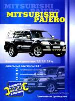Mitsubishi Pajero (Мицубиси Паджеро). Руководство по ремонту, инструкция по эксплуатации. Модели с 2002 года выпуска, оборудованные бензиновыми и дизельными двигателями