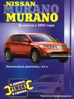 Nissan Murano (Ниссан Мурано). Руководство по ремонту. Модели с 2003 года выпуска, оборудованные бензиновыми двигателями