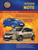 Nissan Note (Ниссан Ноут). Руководство по ремонту, инструкция по эксплуатации. Модели с 2005 года выпуска, оборудованные бензиновыми и дизельными двигателями