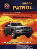 Nissan Patrol (Ниссан Патрол). Руководство по ремонту, инструкция по эксплуатации. Модели с 1997 по 2010 год выпуска, оборудованные бензиновыми и турбодизельными двигателями