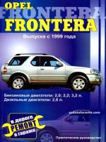 Opel Frontera (Опель Фронтера). Руководство по ремонту. Модели с 1999 года выпуска, оборудованные бензиновыми и дизельными двигателями
