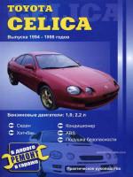 Toyota Celica (Тойота Селика). Руководство по ремонту, инструкция по эксплуатации. Модели с 1994 по 1998 год выпуска, оборудованные бензиновыми двигателями