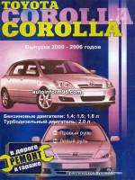 Toyota Corolla (Тойота Королла). Инструкция по эксплуатации, справочные данные по ремонту и технические характеристики. Модели с 2000 по 2006 год выпуска, оборудованные бензиновыми и дизельными двигателями