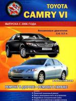 Toyota Camry (Тойота Камри). Инструкция по эксплуатации и руководство по ремонту. Модели с 2006 года выпуска, оборудованные бензиновыми двигателями