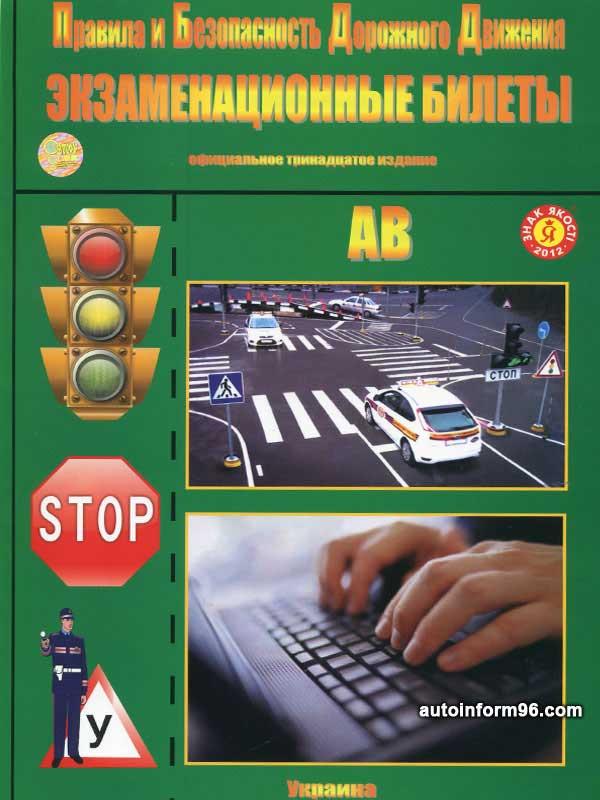 Правила дорожного движения украина тесты онлайн