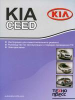 Kia Cee'd (Киа Сид). Руководство по ремонту, инструкция по эксплуатации. Модели с 2005 года выпуска, оборудованные бензиновыми и дизельными двигателями.