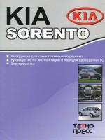 Kia Sorento (Киа Соренто). Руководство по ремонту, инструкция по эксплуатации. Модели с 2002 года выпуска, оборудованные бензиновыми и дизельными двигателями