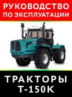 Трактор Т-150K. Руководство по эксплуатации