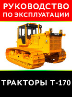 Трактор Т-170. Руководство по эксплуатации