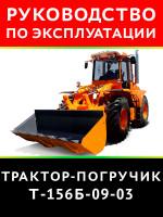 Трактор Т-156Б. Руководство по эксплуатации