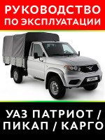 УАЗ Патриот / Пикап / Карго. Руководство по эксплуатации
