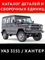 УАЗ 3151 / Хантер (UAZ Hunter / 3151). Каталог деталей и сборочных единиц