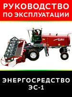 Энергосредство ЭС-1. Руководство по эксплуатации и техобслуживанию