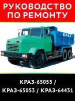 КрАЗ-65055 / КрАЗ-65053 / КрАЗ-64431. Руководство по ремонту
