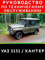 УАЗ 3151 / Хантер (UAZ Hunter / 3151). Руководство по техническому обслуживанию и ремонту