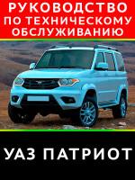 УАЗ Патриот (UAZ Patriot). Руководство по техническому обслуживанию и ремонту
