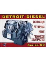Двигатели Detroit Diesel Daimler Chrysler (Детройт Дизель Даймлер Крайслер) Series 60. Руководство по ремонту, техническое обслуживание