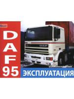DAF 95 (Даф 95). Инструкция по эксплуатации. Модели, оборудованные дизельными двигателями