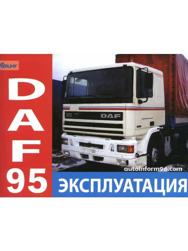 Руководство По Эксплуатации Daf 85Cf