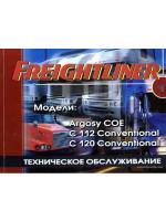 Freightliner Argosy СOE / C112 / C120 Conventional (Фрейтлайнер Агроси ЦОЕ / Ц112 / Ц120). Техническое обслуживание. Модели, оборудованные дизельными двигателями.