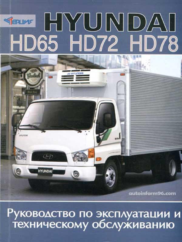 Инструкция по эксплуатации hd 78