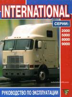 International 2000 / 5000 / 8000 / 9000 (Интернационал 2000 / 5000 / 8000 / 9000). Инструкция по эксплуатации, техническое обслуживание. Модели, оборудованные дизельными двигателями