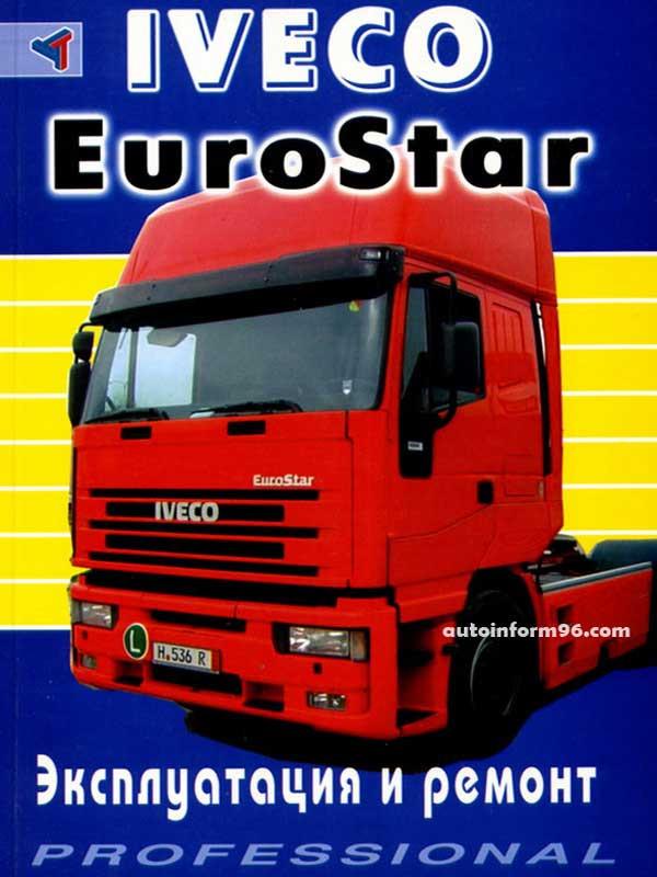инструкция по эксплуатации ивеко евростар - фото 3