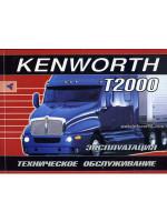 Kenwort T2000 (Кенворт Т2000). Инструкция по эксплуатации, техническое обслуживание. Модели, оборудованные дизельными двигателями