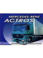 Mercedes Actros (Мерседес Актрос). Инструкция по эксплуатации. Модели, оборудованные дизельными двигателями