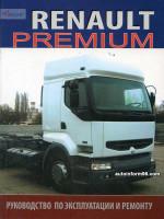 Renault Premium (Рено Премиум). Руководство по ремонту, инструкция по эксплуатации. Модели оборудованные дизельными двигателями.