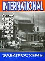 International 5000i / 9200i / 9400i / 9900i (Интернационал 5000 / 9200 / 9400 / 9900). Сборник электросхем грузовых автомобилей. Модели с 2002 года выпуска