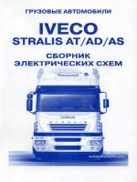Iveco Stralis AT / AD / AS (Ивеко Стралис АТ / АД / АС). Сборник электрических схем грузовых автомобилей