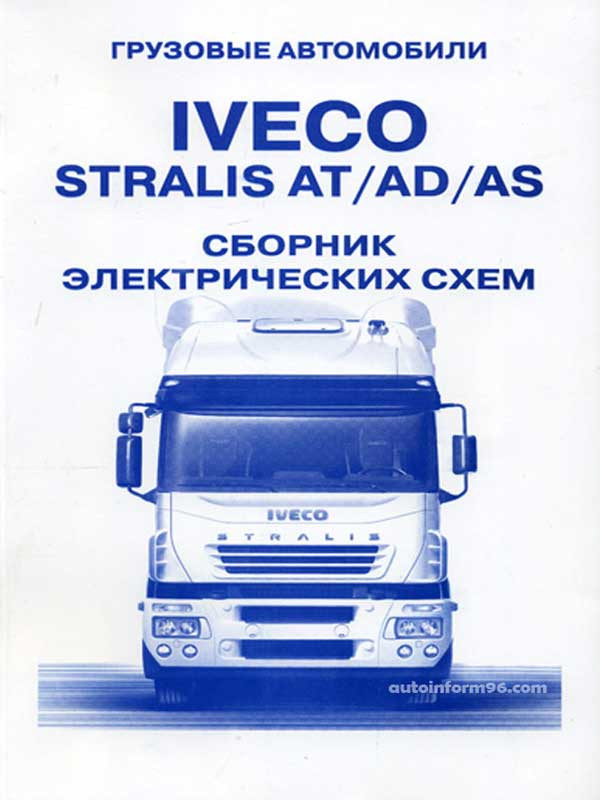 Iveco Stralis AT / AD / AS