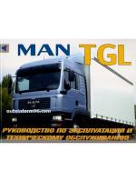 MAN TGЛ (МАН ТГЛ). Инструкция по эксплуатации, техническое обслуживание. Модели, оборудованные дизельными двигателями