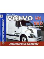 Volvo VN / VHD (Вольво ВН / Ви Аш Ди). Инструкция по эксплуатации, техническое обслуживание. Модели с 2002 по 2007 год выпуска, оборудованные дизельными двигателями
